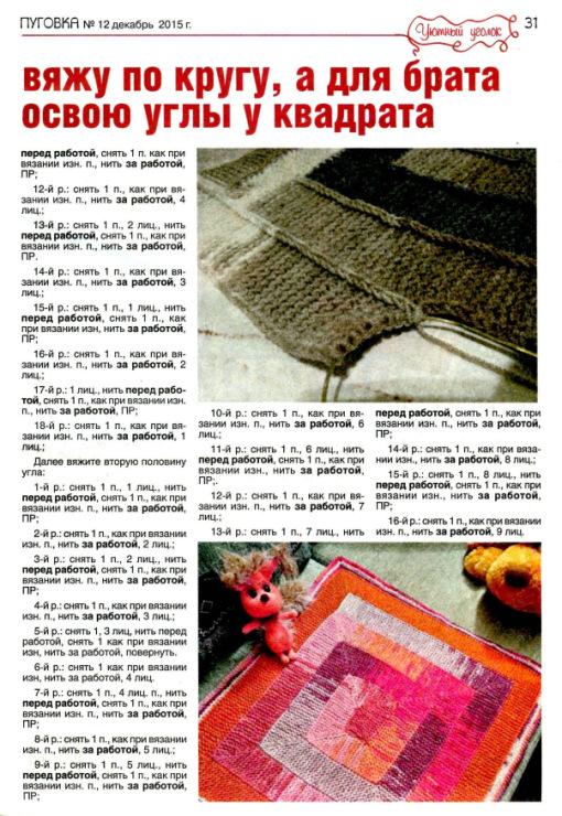 Английская резинка спицами: несколько вариантов как вязать