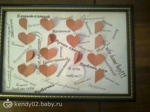 Как поздравить мужа с годовщиной свадьбы оригинально