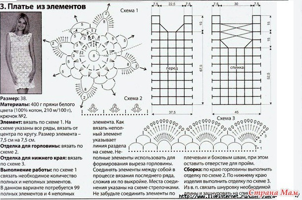 Схемы вязания крючком элементы 77