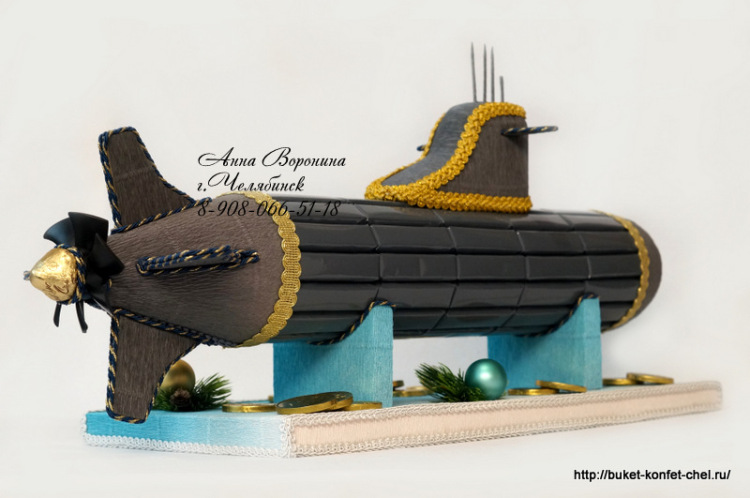 Подарок  подводнику