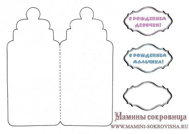 Открытка бутылочка шаблон