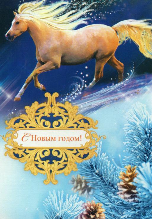 Год лошади красивые открытки 51