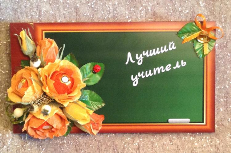 Праздник день учителя подарки