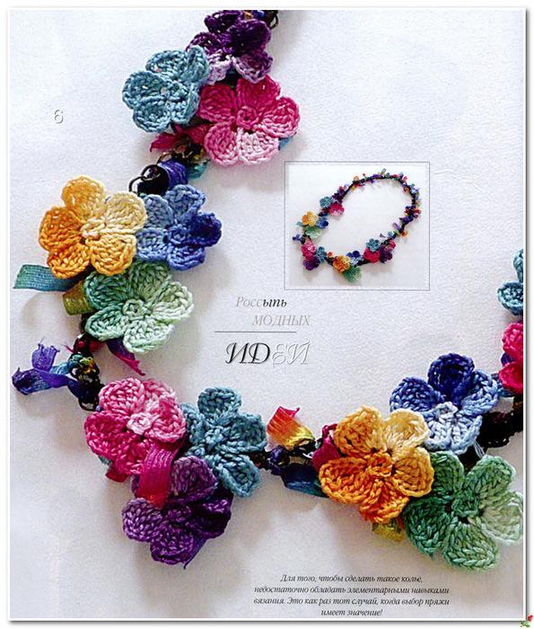Колье с цветочками своими руками