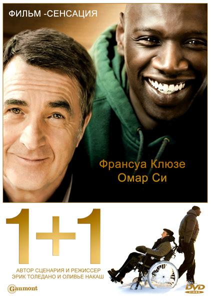 Страна: франция год выпуска: 2011 жанр: драма, комедия, биография продолжительность: 01:52:02 перевод