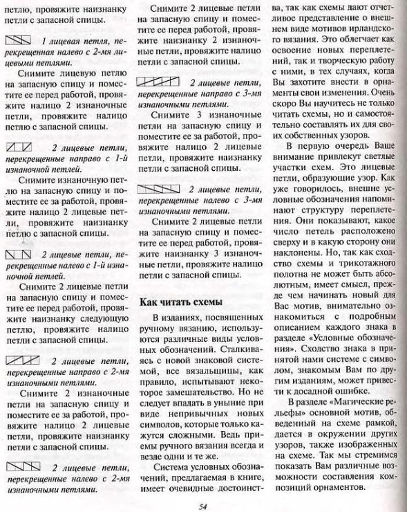 Читать описание вязания спицами 472