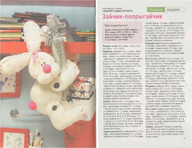 Вязание крючком игрушки в контакте мк 79