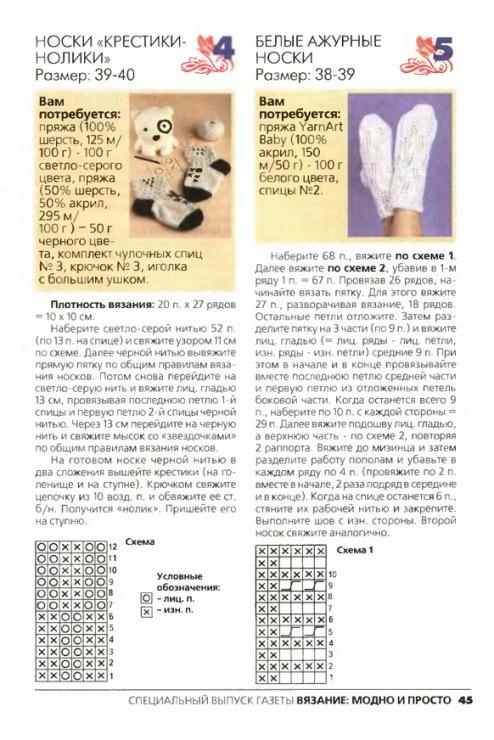 Вязание спицами носочки ажурные для детей