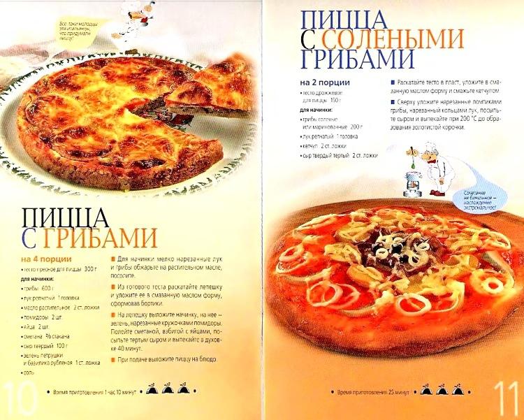 Рецепт теста для пиццы поваренок